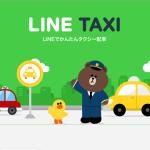 Uberとのその他の自動車・タクシー配車アプリまとめ