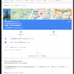 Googleがタブレット向け検索結果を発表