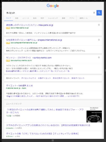 googletablet03