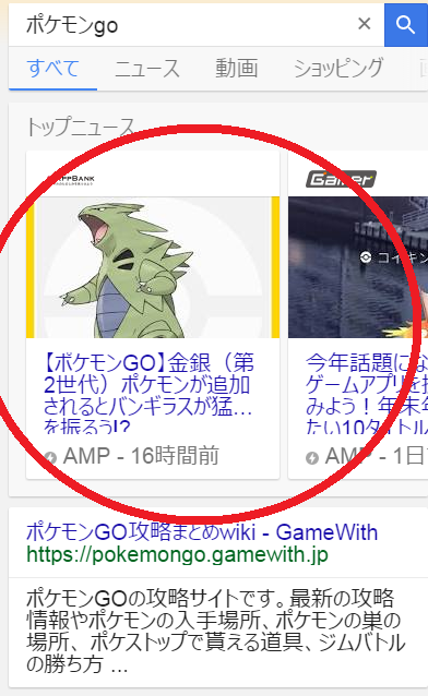 Pokemon Go Serps