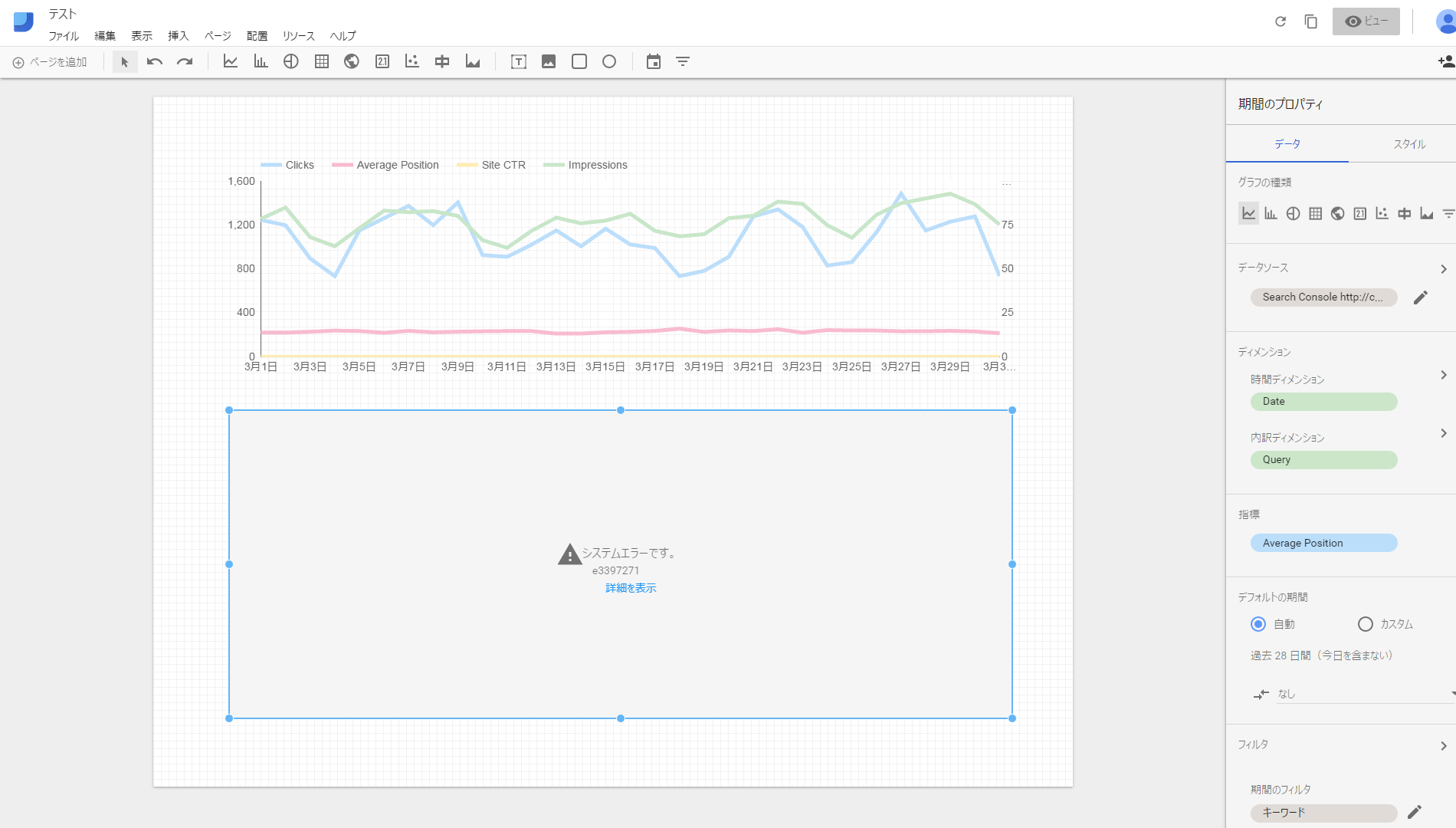 Google Data Studio 04