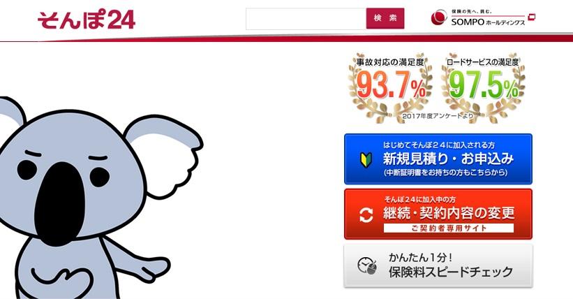 そんぽ24自動車保険 自動車保険