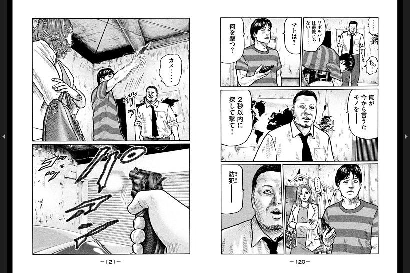 ザ ファブル1巻-3
