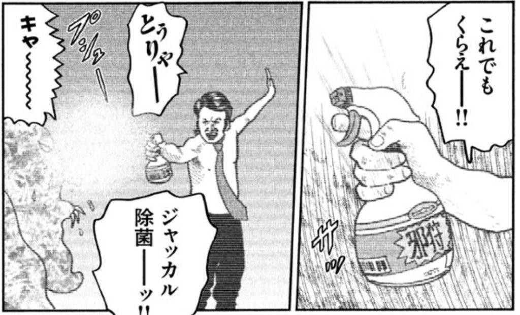 ザ ファブル1巻-4