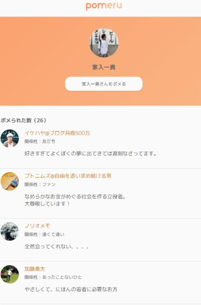 ポメル(pomeru)紹介文例