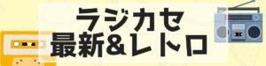 ラジカセ最新&レトロ01