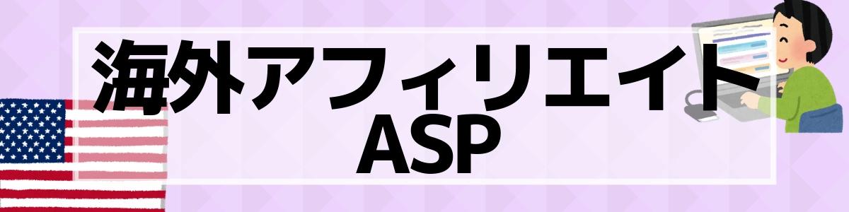 海外アフィリエイトASP