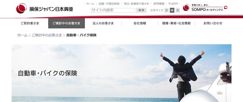 自動車・バイクの保険 I 損保ジャパン日本興亜