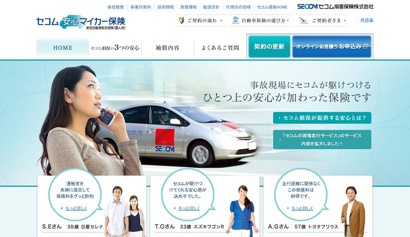 自動車保険はセコム損保|セコム安心マイカー保険