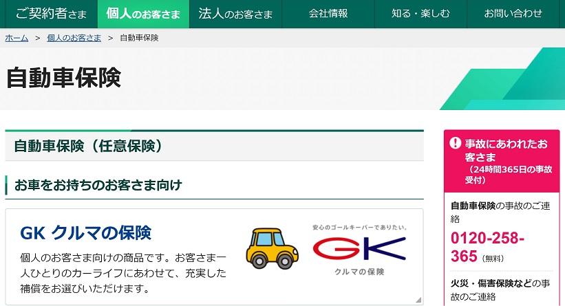 自動車保険|三井住友海上