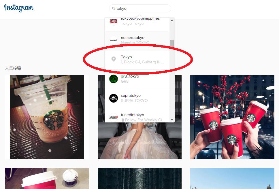 Instagram geo tag