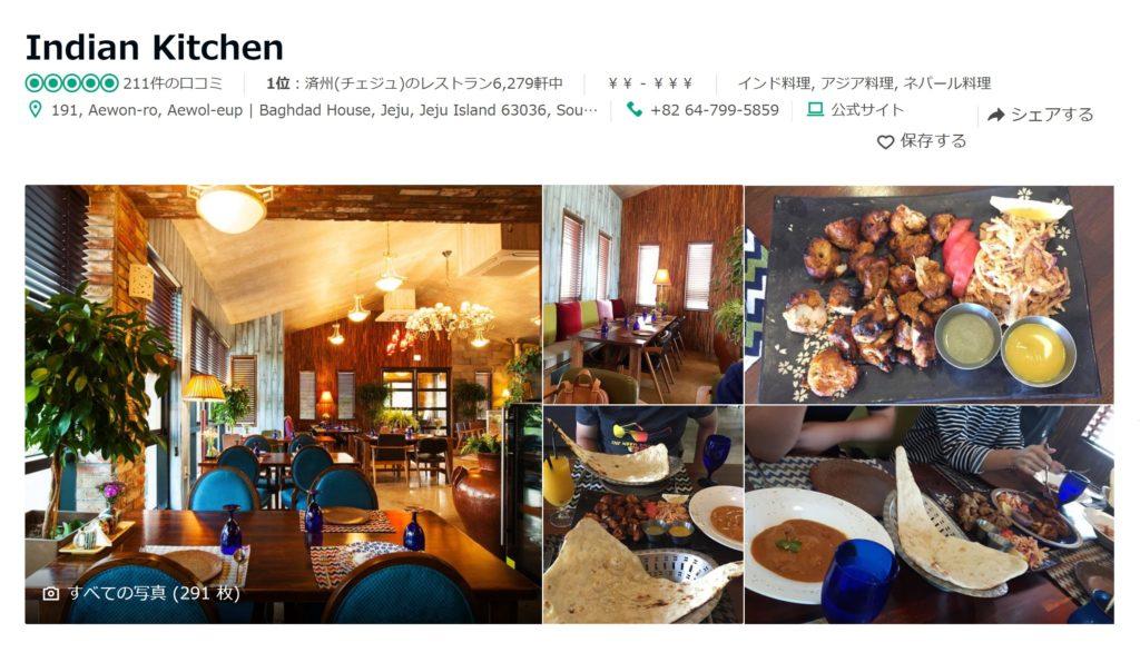 Indian Kitchen (済州(チェジュ))