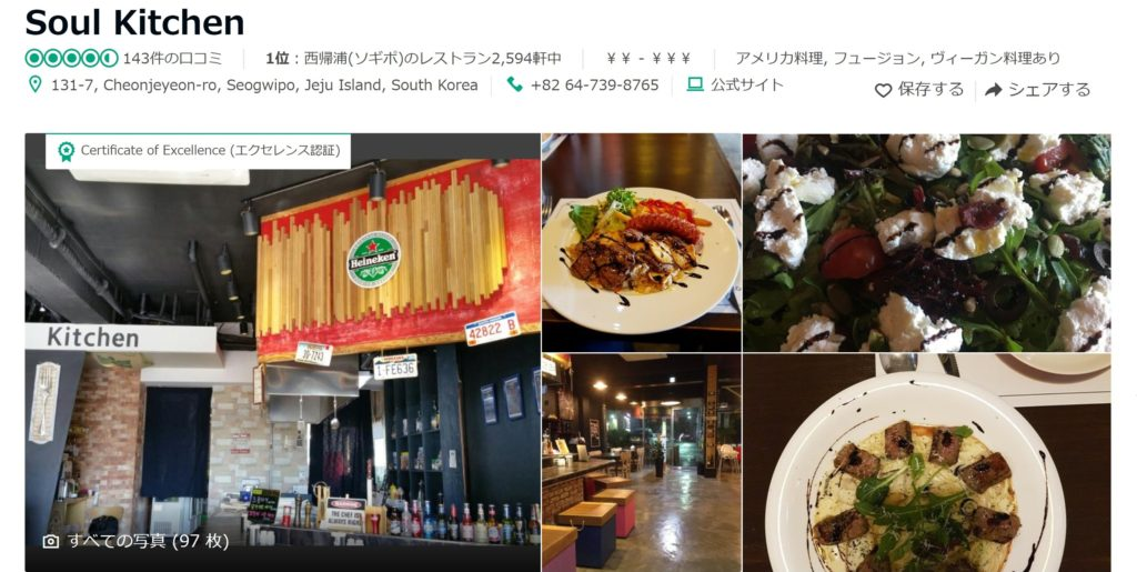 Soul Kitchen (西帰浦(ソギポ))