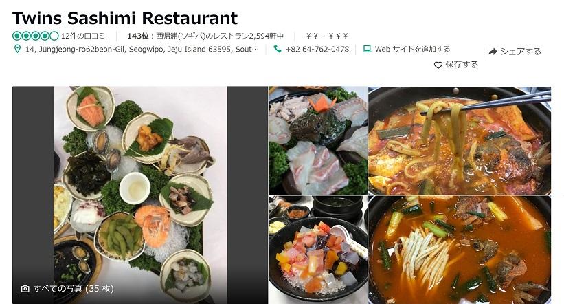 Twins Sashimi Restaurant (西帰浦(ソギポ))
